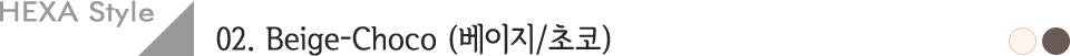 02. Beige-Choco (베이지/초코)